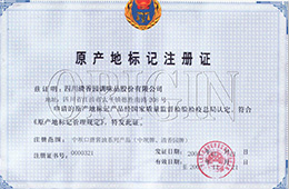 原产地标记注册证书