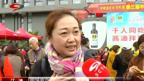 第三届中国酱文化节盛况