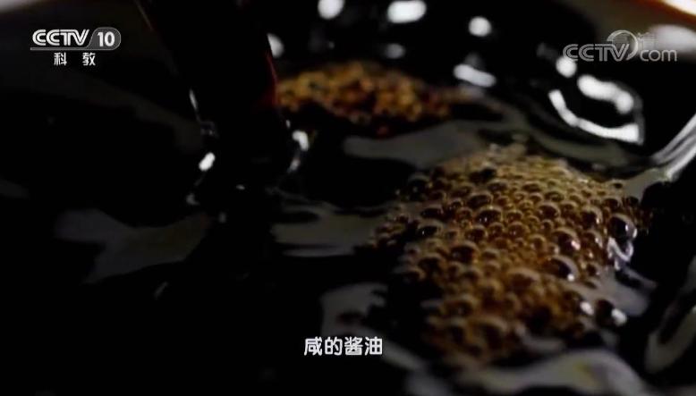 《探索发现》食之有味(上)中坝酱油篇