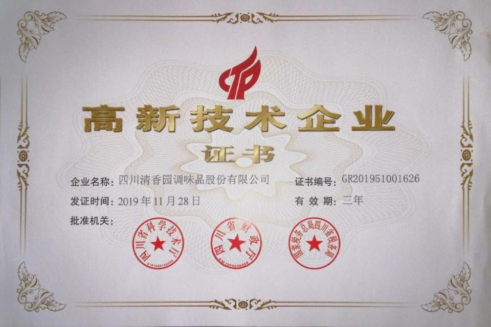 喜讯 四川乐天堂手机版客户端园调味品公司获评国家高新技术企业