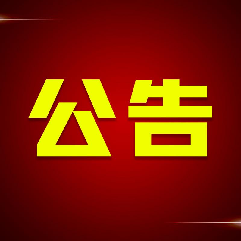 关于召开四川直播吧官网园调味品股份有限公司 2019年度股东大会的公告