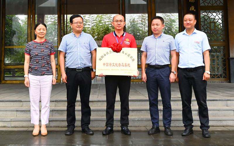 中国酱文化普及基地授牌仪式隆重举行